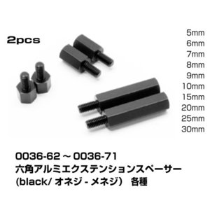 【送料全国一律270円】ラップアップ(WRAP-UP)/0036-69/六角アルミエクステンションスペーサー 20mm(black/ オネジ - メネジ)|gun-yumekukan