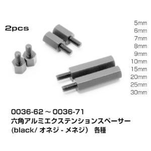 【送料全国一律270円】ラップアップ(WRAP-UP)/0036-70/六角アルミエクステンションスペーサー 25mm(black/ オネジ - メネジ)|gun-yumekukan