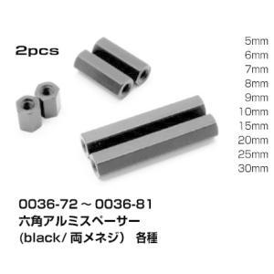 【送料全国一律270円】ラップアップ(WRAP-UP)/0036-75/六角アルミスペーサー 8mm(black/ 両メネジ)|gun-yumekukan