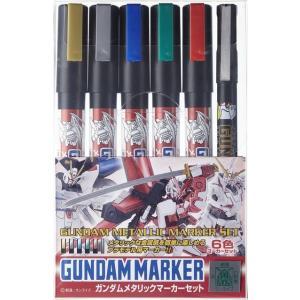クレオス/GMS121/ガンダムメタリックマーカーセット gun-yumekukan