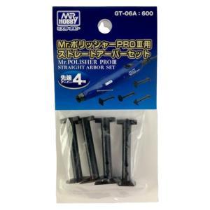 クレオス/GT-06A/Mr.ポリッシャーPROIII用 ストレートアーバーセット|gun-yumekukan