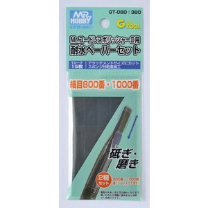 クレオス/GT-08D/Mr.コードレスポリッシャーII用 耐水ペーパーセット 細目 gun-yumekukan