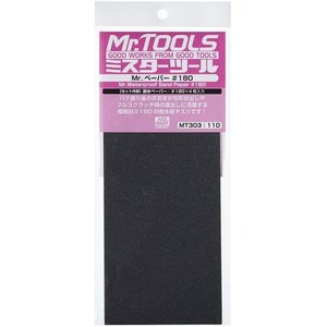 クレオス/MT303/Mr.ペーパー #180|gun-yumekukan