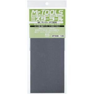 クレオス/MT308/Mr.ペーパー #1500|gun-yumekukan