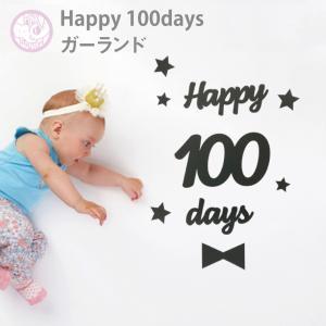 ベビー100days バースデー アニバーサリー 100日 記念 赤ちゃん お祝い 飾り デコレーシ...