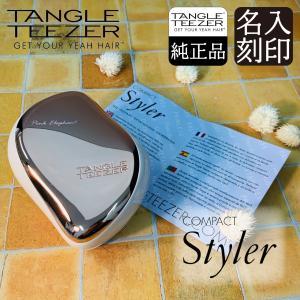 タングルティーザー ブラシ 名入れ 文字入れ TANGLE TEEZER コンパクトスタイラー ヘア...