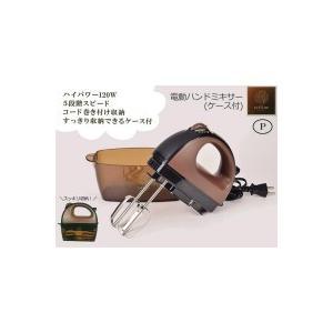 パール金属 D-6229 ラフィネ 電動ハンドミ...の商品画像