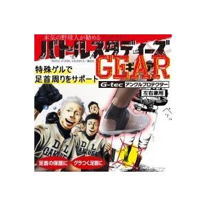 バトル・スタディーズGEAR G-tec アン...の関連商品2