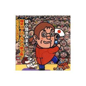 CD 綾小路きみまろ 爆笑スーパーライブ 第2集 〜ガンバッテいただきたいの…〜 TECE-25632|gunsa1