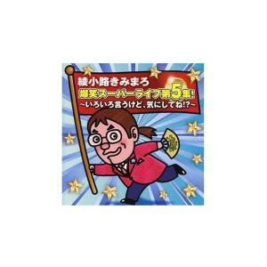 CD 綾小路きみまろ 爆笑スーパーライブ 第5集 〜いろいろ言うけど、気にしてね!?〜 TECE-3157|gunsa1