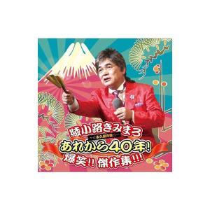 CD 綾小路きみまろ あれから40年!爆笑!!傑作集!!! 〜☆永久保存盤☆〜 TECE-3359|gunsa1