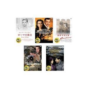 洋画DVD ローマの休日 名画遺産!観ておきたい名作映画集 5枚組|gunsa1