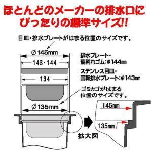 Belca(ベルカ) 流し用回転排水プレート SP-205|gunsa1|04