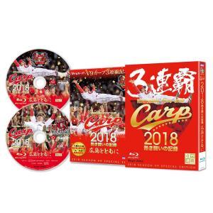 CARP2018熱き闘いの記録 V9特別記念版 〜広島とともに〜 Blu-ray RCCBD-0004|gunsa1