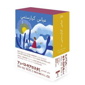 アッバス・キアロスタミ ニューマスター Blu-ray BOXII TCBD-0799|gunsa1