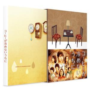 コーヒーが冷めないうちに Blu-ray 豪華版 TCBD-0815|gunsa1