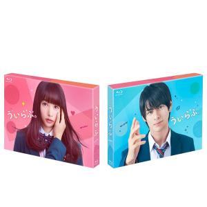 ういらぶ。 Blu-ray 豪華版セル TCBD-0841|gunsa1