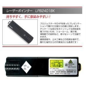 レーザーポインター LPB2401BKの詳細画像2