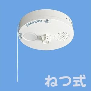 ねつ当番薄型定温式  電池式・移報接点なし 警報音・音声警報機能付 検定型式番号:住警第26〜119...