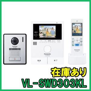 在庫あり [新品] VL-SWD303KL パナソニック テレビドアホン Panasonic [送料別]
