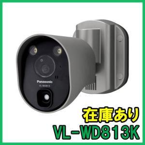 在庫あり 即納 (新品) VL-WD813K パナソニック センサーライト付屋外ワイヤレスカメラ