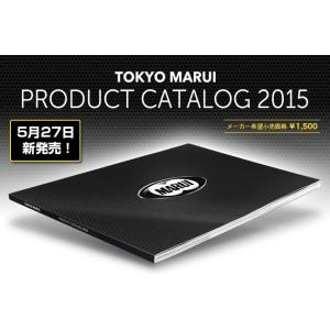 【送料無料】 在庫あり [新品] エアガン総合カタログ 東京マルイ PRODUCT CATALOG 2015|gunshop