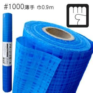 得トク2WEEKS0528  #1000規格の薄手で安価なブルーシートです。 ロール状の生地ですので...