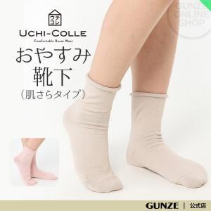 GUNZE(グンゼ)/ウチコレ/おやすみ靴下(肌さらタイプ)(婦人靴下)/ADH702|gunze