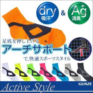 GUNZE(グンゼ)/Tuche(トゥシェ)/アクティブスタイル ソックス(紳士)/ASC402|gunze