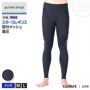 セール 特価 GUNZE(グンゼ)/ACTIVE STYLE(アクティブ スタイル)/紳士レギンス/ASJ101/M〜L|gunze