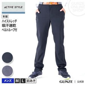 セール 特価 GUNZE(グンゼ)/ACTIVESTYLE(アクティブスタイル)/ハイストレッチパンツ(メンズ)/ASJ201/M〜L|gunze