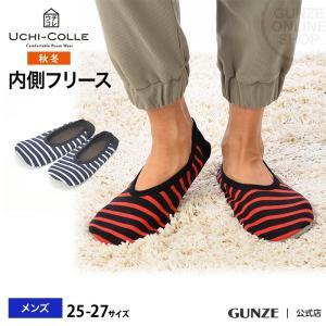 セール 特価 GUNZE(グンゼ)/ウチコレ/おうちスリッポン(メンズ)/AUJ303/25-27|gunze