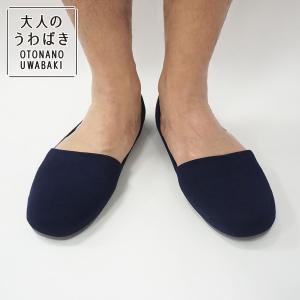 【大人のうわばき OTONANOUWABAKI】  新感覚ニットシューズ(浅履きタイプ) 靴に近いビ...