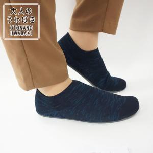 【大人のうわばき OTONANOUWABAKI】  新感覚ニットシューズ(深履きタイプ) 靴に近いビ...