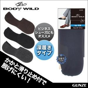 深履き かかとすべり止め 脱げにくい フットカバー メンズ グンゼ 靴下ボディワイルド GUNZE BODY WILD/フットカバー(紳士)/BDD003|gunze