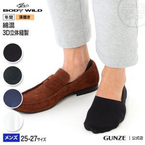 ボディーワイルド GUNZE(グンゼ)/BODY WILD(ボディワイルド)/カバーソックス/3D立体縫製の脱げにくいフットカバー(紳士)/年間靴下/BDF002|gunze