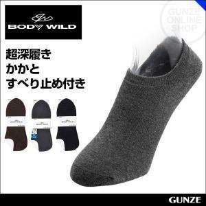 ボディーワイルド GUNZE(グンゼ)/BODY WILD(ボディワイルド)/カバーソックス/かかとすべり止め付き超深履きフットカバー(紳士)/年間靴下/BDF005|gunze