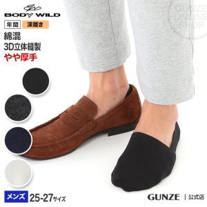 ボディーワイルド GUNZE(グンゼ)/BODY WILD(ボディワイルド)/カバーソックス/3D立体縫製の脱げにくいフットカバー(紳士)/年間靴下/BDF011|gunze