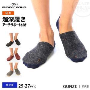 GUNZE(グンゼ)/BODY WILD(ボディワイルド)/紳士フットカバー(メンズ)/BDJ005/25-27|gunze