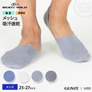 セール 特価 GUNZE(グンゼ)/BODY WILD(ボディワイルド)/吸汗速乾 フットカバー(深履き)(クール)(メンズ)/春夏/BDK004/25-27|gunze
