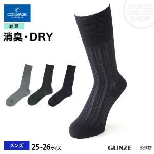 セール 特価 GUNZE(グンゼ)/COOLMAGIC(クールマジック)/クールマジックソックス(紳士)/CGH004|gunze