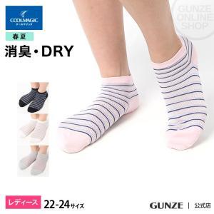 セール 特価 GUNZE(グンゼ)/COOLMAGIC(クールマジック)/スニーカー丈ソックス(婦人靴下)/CGH505|gunze