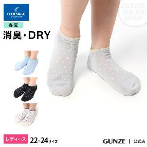 セール 特価 GUNZE(グンゼ)/COOLMAGIC(クールマジック)/ソックス(婦人靴下)/CGH507|gunze