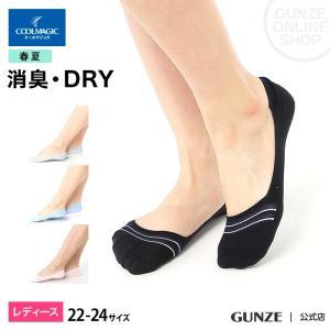 セール 特価 GUNZE(グンゼ)/COOLMAGIC(クールマジック)/フットカバー(婦人靴下)/CGH512 gunze