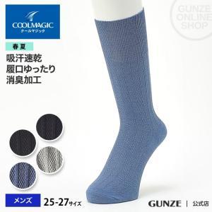 セール 特価 GUNZE(グンゼ)/COOLMAGIC(クールマジック)/消臭 吸汗速乾 足底メッシュ カジュアルソックス(メンズ)/CGK031/25-27|gunze
