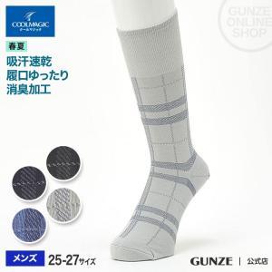 セール 特価 GUNZE(グンゼ)/COOLMAGIC(クールマジック)/消臭 吸汗速乾 足底メッシュ カジュアルソックス(メンズ)/CGK033/25-27|gunze