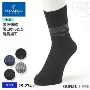 セール 特価 GUNZE(グンゼ)/COOLMAGIC(クールマジック)/消臭 吸汗速乾 足底メッシュ カジュアルソックス(メンズ)/CGK036/25-27|gunze