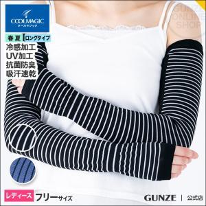 ポイント10倍 GUNZE(グンゼ)/COOLMAGIC(クールマジック)/アームカバー/60cm丈/(レディース)/CGK522/フリー gunze