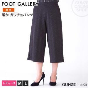 GUNZE(グンゼ)/FOOT GALLERY(フットギャラリー)/ガウチョパンツ(レディース)婦人/秋冬/FTJL13/M〜L|gunze