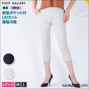 セール 特価 GUNZE(グンゼ)/FOOT GALLERY(フットギャラリー)/8分丈ストレートパンツ(レディース)/FTKL05/M〜L|gunze